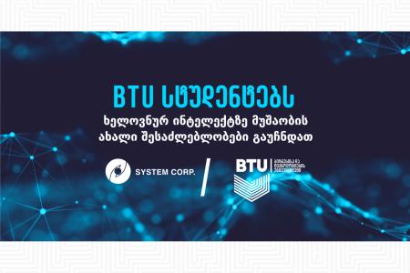 BTU-მ  კომპანია SYSTEM CORP.-თან თანამშრომლობა დაიწყო