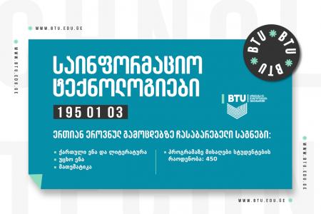 ყველაზე მოთხოვნადი საინფორმაციო ტექნოლოგიების პროგრამა საქართველოში