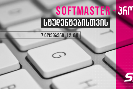 Softmaster