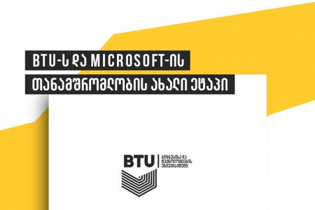 BTU-სა და კომპანია Microsoft -ის  თანამშრომლობა ახალ ეტაპზე გადადის