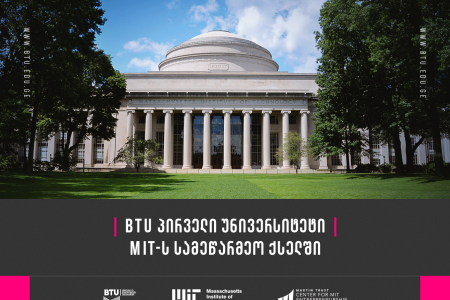 For the first time in Georgia - BTU is the member of MIT - Martin Trust Center