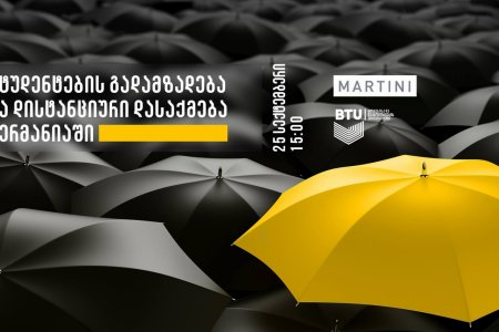 Martini gmbh Btu-სთან თანამშრომლობას იწყებს