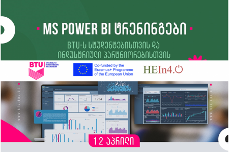 MS Power BI-ის ტრენინგები საინფორმაციო ტექნოლოგიების სტუდენტებისთვისა და ინდუსტრიული პარტნიორებისთვის