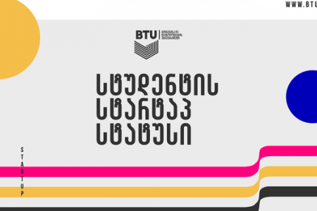 New Opportunity from BTU - Startup Status