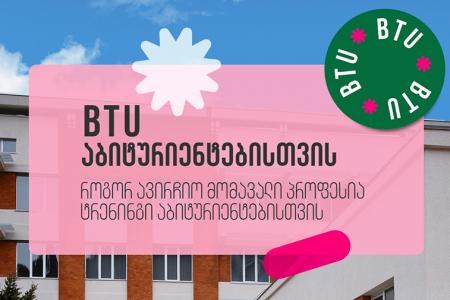 Trainings from BTU - How to Make a Career Choice