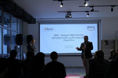 AWS – Amazon Web Services ღია ლექცია