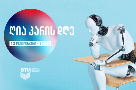 Open Day , which will be conducted by artificial intelligence