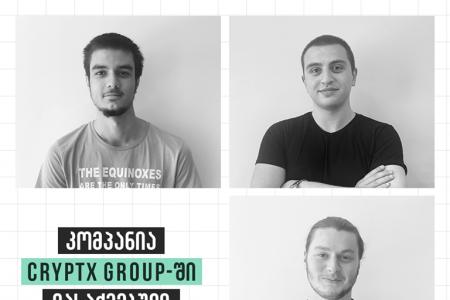 კომპანია CryptX Group-ის გუნდი ჩვენი სტუდენტებით შეივსო!