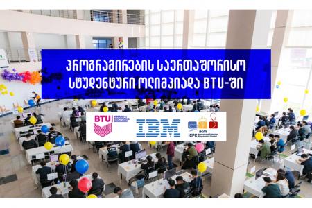 პროგრამირების საერთაშორისო სტუდენტურ ოლიმპიადას ბიზნესისა და ტექნოლოგიების უნივერსიტეტი უმასპინძლებს
