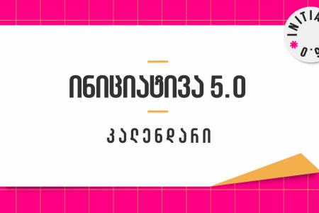 ინიციატივა 5.0 - კალენდარი