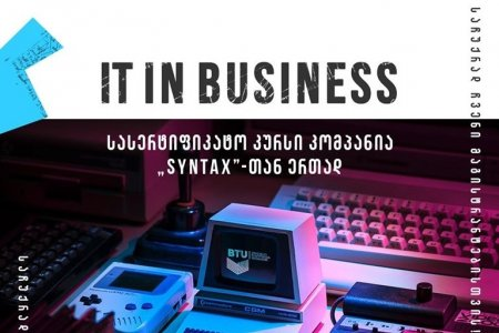 IT in Business მაგისტრანტებისთვის