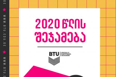 2020 წლის შეჯამება