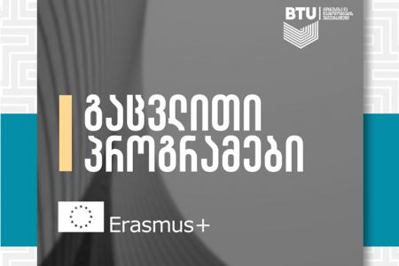 ევროპული უნივერსიტეტების მორიგი ჩამონათვალი Erasmus+ გაცვლითი პროგრამის ფარგლებში