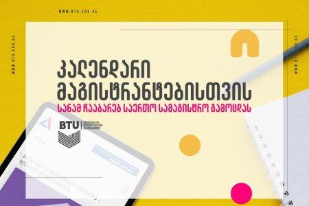 BTU სამაგისტრო პროგრამაზე ჩაბარების მსურველებს საჩუქრად კურსებს, ტრენინგებს და სხვადასხვა პროექტში მონაწილეობას სთავაზობს.