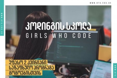 Girls Who Code - 2021 INTERNATIONAL SUMMER IMMERSION PROGRAM