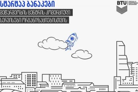 Center for Entrepreneurship - new projects