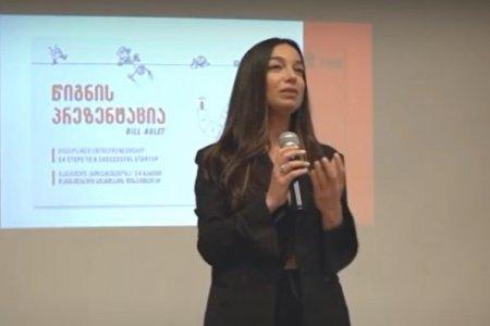 ბიზნესლიტერატურის მსოფლიო ბესტსელერი ქართულ ენაზე – BTU-მ მეწარმეობის სახელმძღვანელო წარადგინა