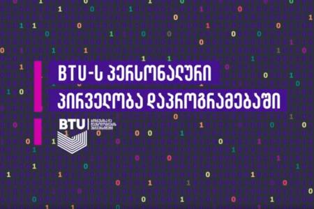 BTU-ს პერსონალური პირველობა დაპროგრამებაში