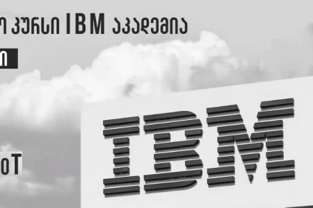 IBM academy for students