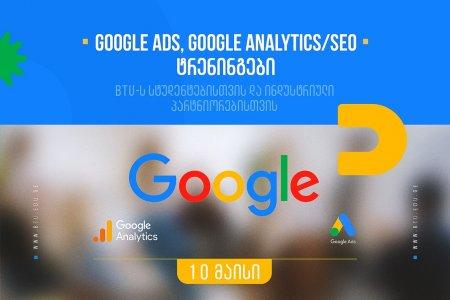 SEO/Google Ads/Google Analytics ტრენინგი სრული დაფინანსებით სტუდენტებისთვის, სტარტაპებისთვის და ინდუსტრიული პარტნიორებისთვის
