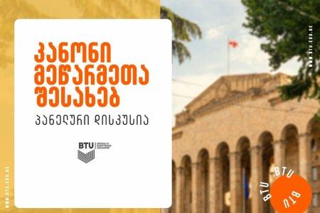 ახალ სამეწარმეო კანონზე BTU-ს მიერ ორგანიზებულ შეხვედრაზე კერძო და სახელმწიფო სექტორის წარმომადგენლებმა იმსჯელეს