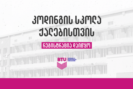 BTU-ს კოდინგის სკოლა ქალებისთვის მიღების მეორე ეტაპს აცხადებს