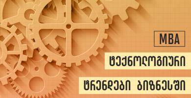 ვორკშოპების სერია ბიზნესში გამოყენებული ტექნოლოგიური ტრენდების შესახებ