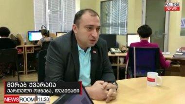 მერაბ ქვარაია TV პალიტრანიუსი - TV PalitraNews-ის გადაცემა NEWSROOM-ში.