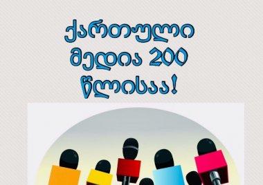 21 მარტი, ქართული ჟურნალისტიკის დღეა.