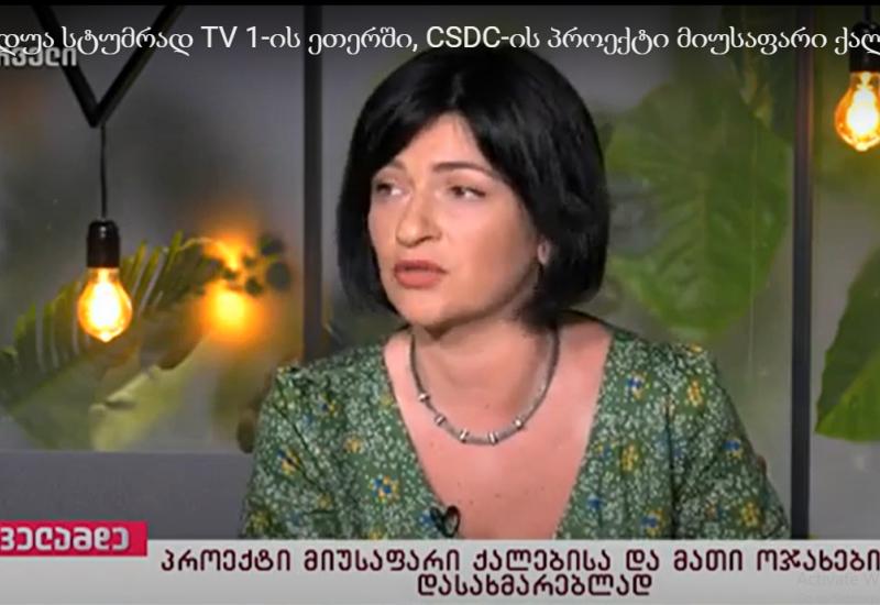 ნინო თოდუა სტუმრად TV 1-ის ეთერში, CSDC-ის პროექტი მიუსაფარი ქალების მხარდასაჭერად