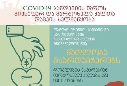 სამოქალაქო საზოგადოების განვითარების ცენტრი (CSDC) უკვე მესამე თვეა ახორციელებს პროექტს მარტოხელა და მიუსაფარი ქალების დასახმარებლად.