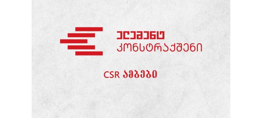 ელემენტ კონსტრაქშენის  CSR ამბები