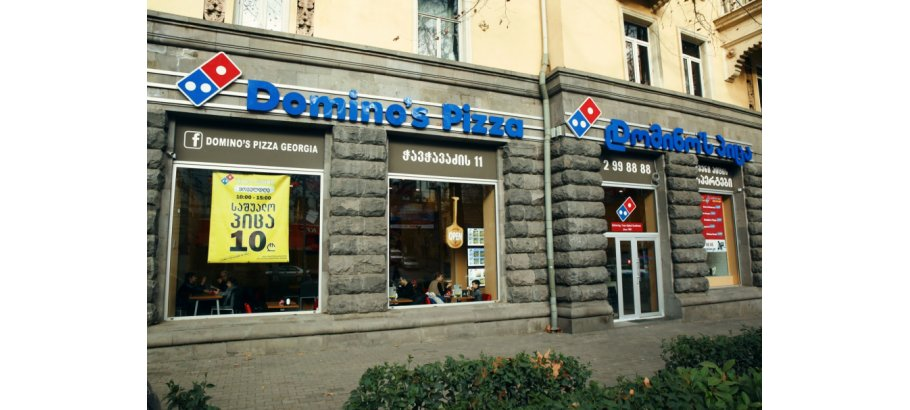 Domino's Pizza - Chavchavadze Ave.