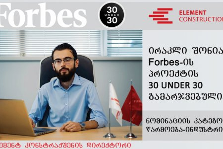 ირაკლი შონია FORBES-ის პროექტის გამარჯვებულია