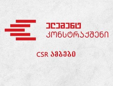 Новости CSR  «Элемент Констракшен»