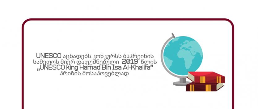 """UNESCO-ს კონკურსი ბაჰრეინის სამეფოს მიერ დაფუძნებული  """"king Hamad Bin Isa Al-Khalifa"""" პრიზის მოსაპოვებლად!"""