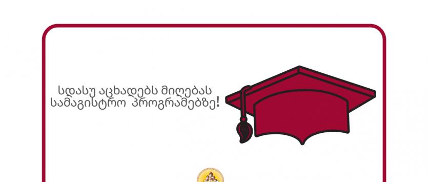 საქართველოს დავით აღმაშენებლის სახელობის უნივერსიტეტი აცხადებს მიღებას  სამაგისტრო პროგრამებზე!