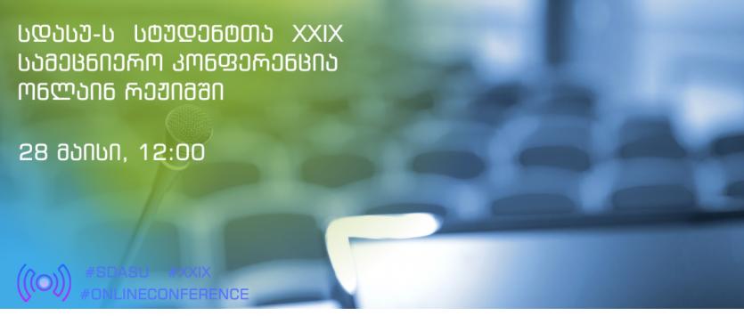 სტუდენტთა XXIX სამეცნიერო კონფერენცია!