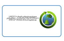 """UNESCO-ს კონკურსი ირანის ისლამური რესპუბლიკის მიერ დაფუძნებული """"UNESCO  Avicenna Prize for Ethics in Science"""" პრიზის მოსაპოვებლად!"""