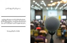 კონფერენცია თემაზე: გენდერული თანასწორობის გამოწვევები, საერთაშორისო და ეროვნული გამოცდილება და ინსტრუმენტები.