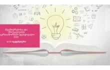 მეცნიერებისა და ინოვაციების საერთაშორისო ფესტივალი 2019
