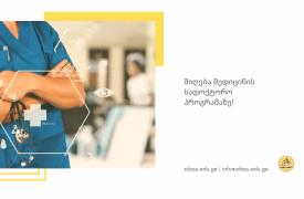 საქართველოს დავით აღმაშენებლის სახელობის უნივერსიტეტი აცხადებს მიღებას  მედიცინის სადოქტორო პროგრამაზე!
