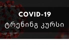 """ტრენინგი:  """"ახალი COVID-19-ით გამოწვეული დაავადების დიაგნოსტიკა, მართვა და პროფილაქტიკა"""""""