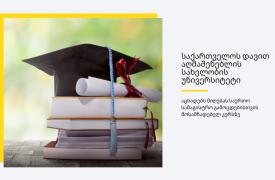 სდასუ აცხადებს მიღებას საერთო სამაგისტრო გამოცდებისთვის მოსამზადებელ კურსზე