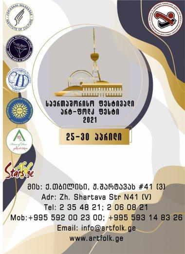 საერთაშორისო ფესტივალი არტ ფოლკ 2021 25-30 აპრილი