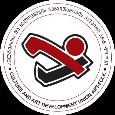"""კულტურისა და ხელოვნების განვითარების კავშირი """"არტ-ფოლკი"""" - Culture and Arts Development Union Art-Folk"""