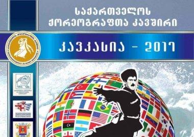 """ფოლკლორის საერთაშორისო ფესტივალი """"კავკასია-2017"""""""