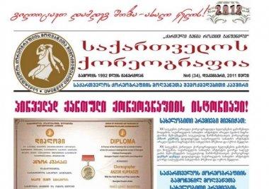 გაზეთი #6 (34) დეკემბერი 2011 წელი