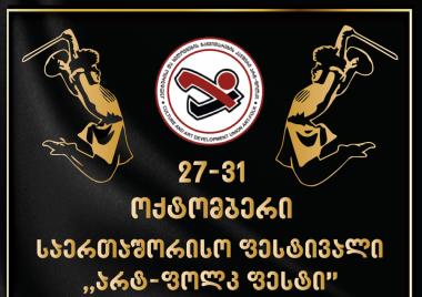 საერთაშორისო ფესტივალი არტ-ფოლკ ფესტი 2021