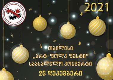 თბილისი არტ-ფოლკ ფესტი საახალწლო კონცერტი 2021